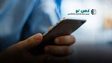 مشاوره تلفنی شیراز
