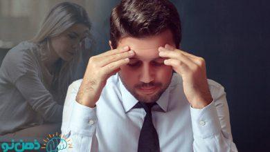 پشیمانی از ازدواج چه نشانه هایی دارد؟